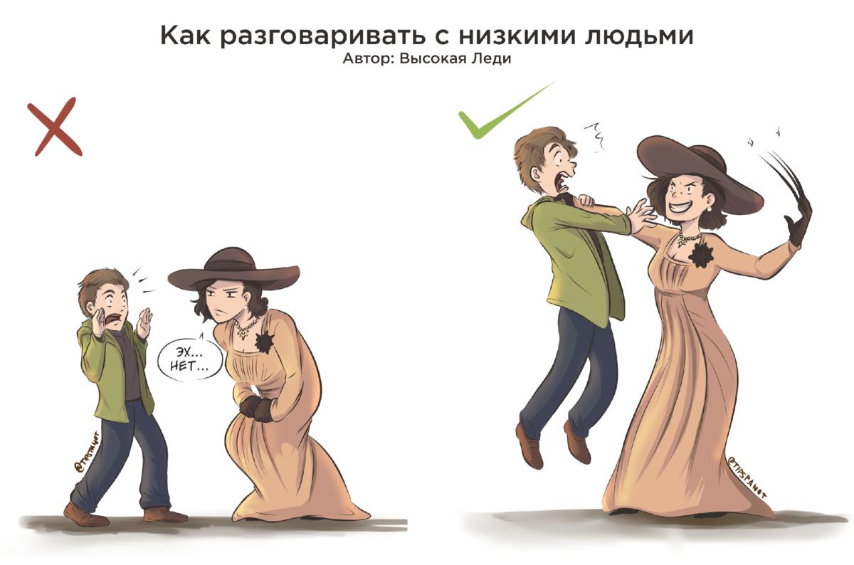 Леди Димитреску - комиксы