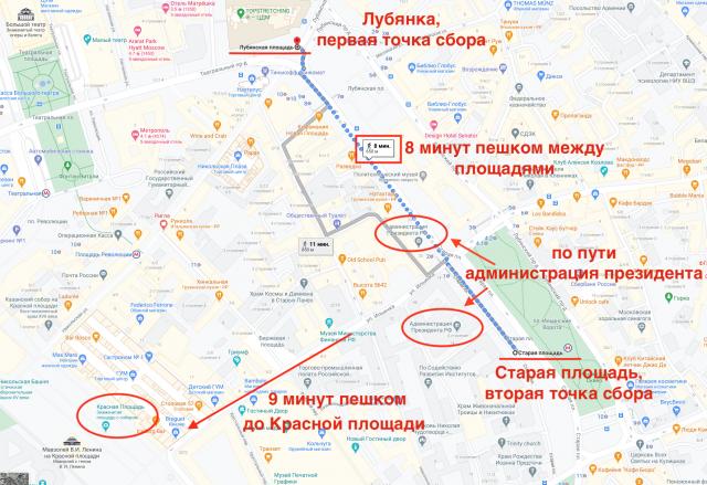 31 января 2021 митинг в Москве