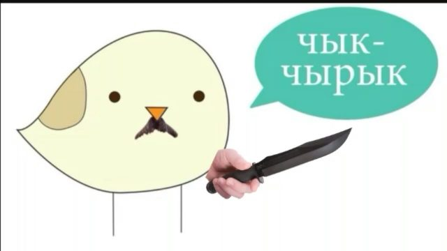 Чык Чырык