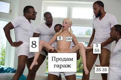 5 чёрных и одна белая