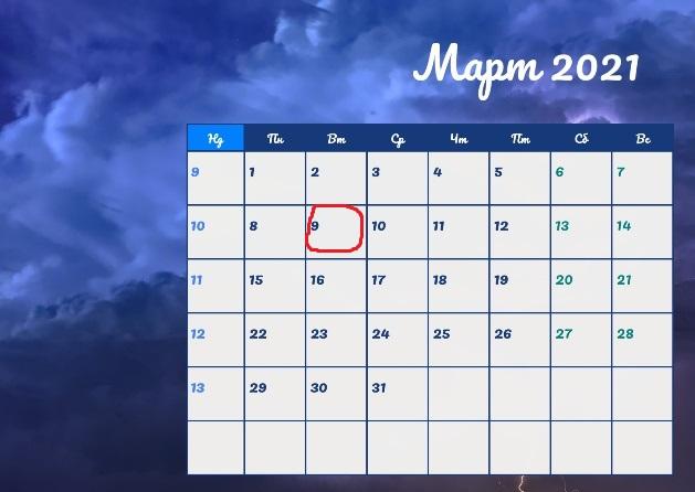 9 марта 2021 года выходной или рабочий день