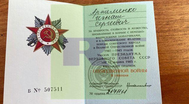 Игнат Артеменко ветеран - награды ВОВ