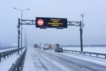 Крымский мост перекрыли или нет