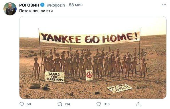 Мем - Рогозин так шутят школьники