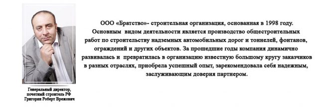Роберт Григорян Томск
