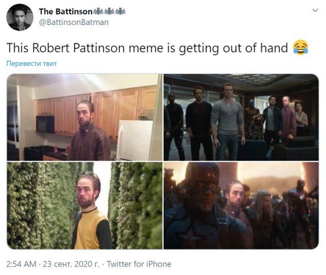Роберт Паттинсон
