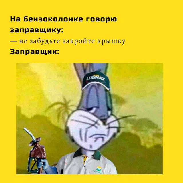 Удивленный Багз Банни