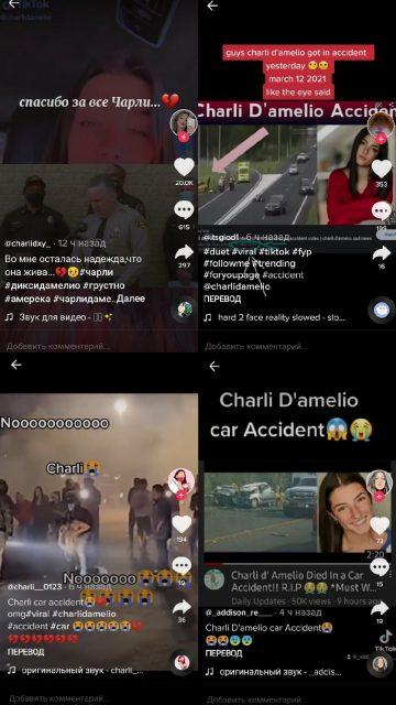 Что случилось с Чарли Дамелио 12 марта 2021 умерла авария