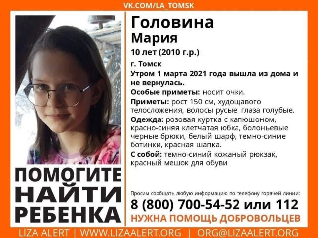 Мария Головина из Томска