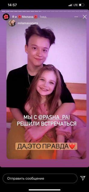 Мила Маханец и Паша Пэл