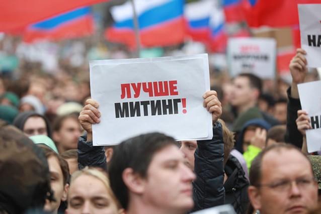 Митинг в марте 2021 в Москве