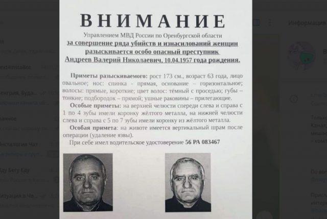 "Валерий Андреев ""Орский маньяк"" пойман или нет"