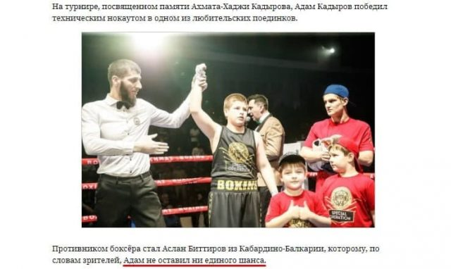Аслан Биттиров - Адам Кадыров бой