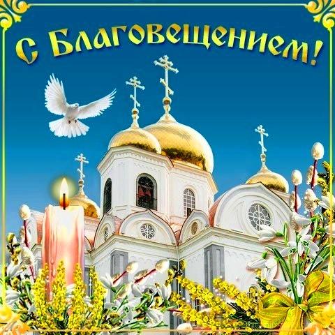Благовещение - поздравления картинки