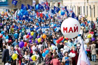 Демонстрация 1 мая 2021 в Москве