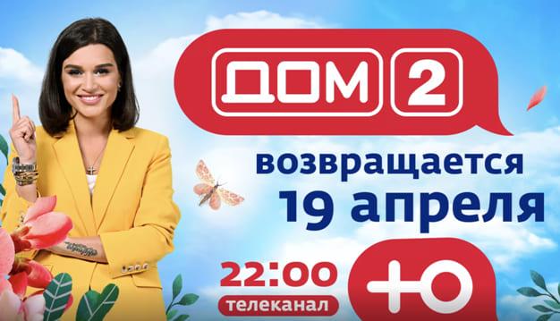 Дом-2 на канале Ю с 19 апреля - график выхода эфиров