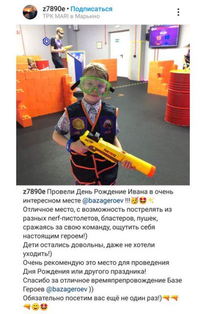 Где справить день рождения ребенка в Москве 2021