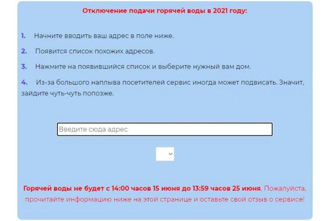 График отключения горячей воды 2021 в Москве