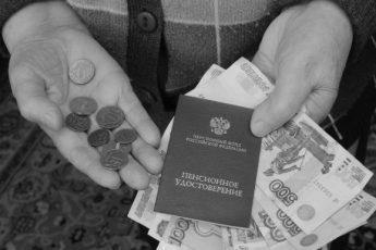 Индексация социальных пенсий с 01.04.2021