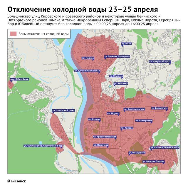 Отключение воды Томск 23 апреля 2021 карта