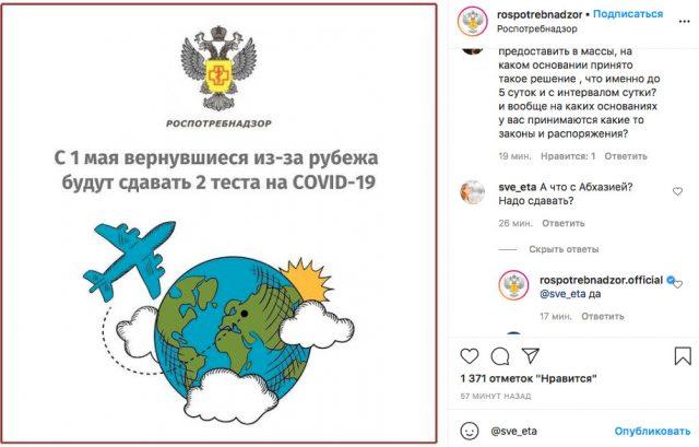 Тест ПЦР в Абхазию нужен ли