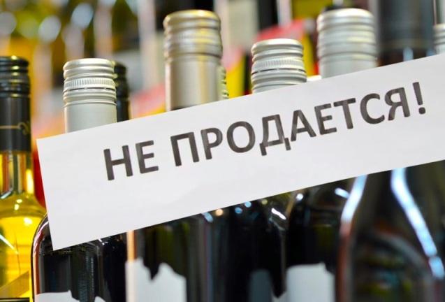Запрет продажи алкоголя на майские 2021 - Пермский край