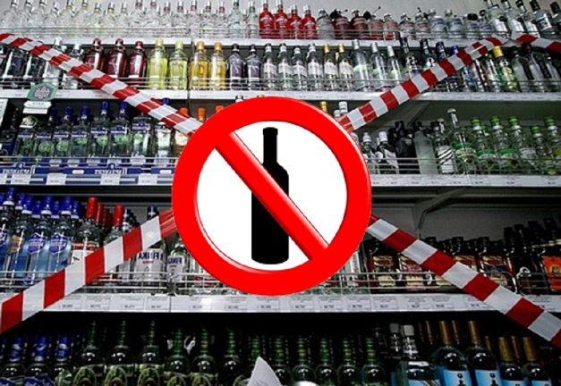 Запрет продажи алкоголя на майские праздники 2021 в Москве